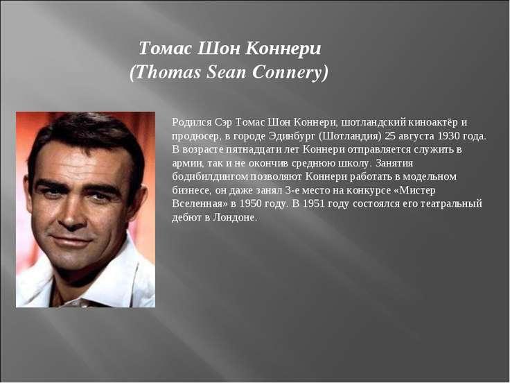 Родился Cэр Томас Шон Коннери, шотландский киноактёр и продюсер, в городе Эди...