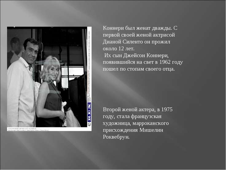 Коннери был женат дважды. С первой своей женой актрисой Дианой Силенто он про...