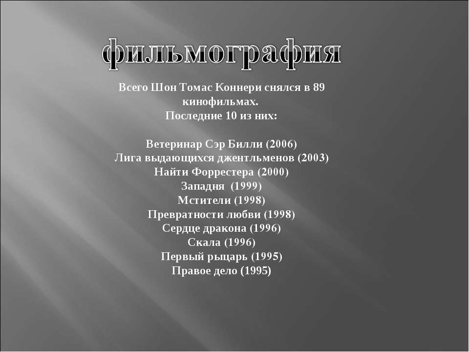 Всего Шон Томас Коннери снялся в 89 кинофильмах. Последние 10 из них: Ветерин...