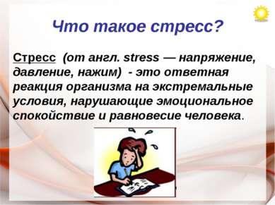 Что такое стресс? Стресс (от англ. stress— напряжение, давление, нажим) - ...