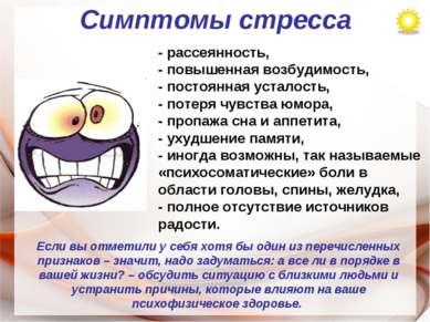 Симптомы стресса - рассеянность, - повышенная возбудимость, - постоянная уста...