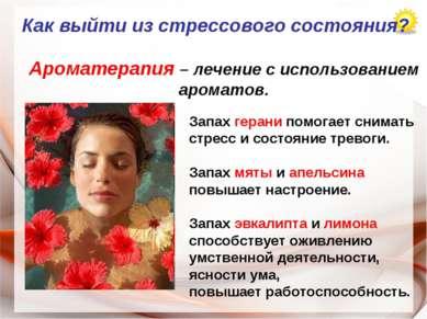 Как выйти из стрессового состояния? Ароматерапия – лечение с использованием а...