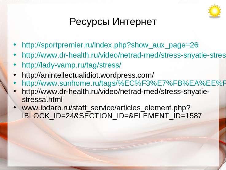 Ресурсы Интернет http://sportpremier.ru/index.php?show_aux_page=26 http://www...