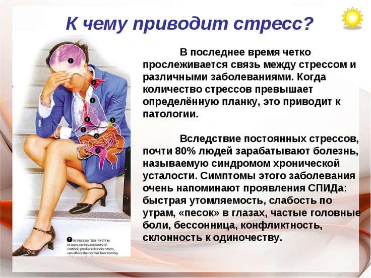 В последнее время четко прослеживается связь между стрессом и различными забо...