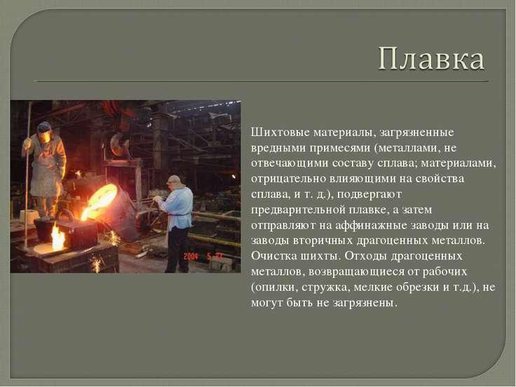 Шихтовые материалы, загрязненные вредными примесями (металлами, не отвечающим...