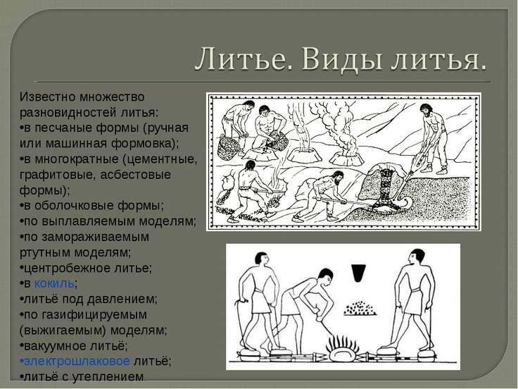 Известно множество разновидностей литья: в песчаные формы (ручная или машинна...
