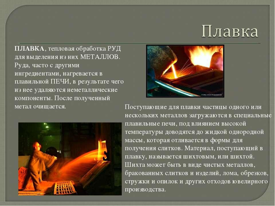 ПЛАВКА, тепловая обработка РУД для выделения из них МЕТАЛЛОВ. Руда, часто с д...