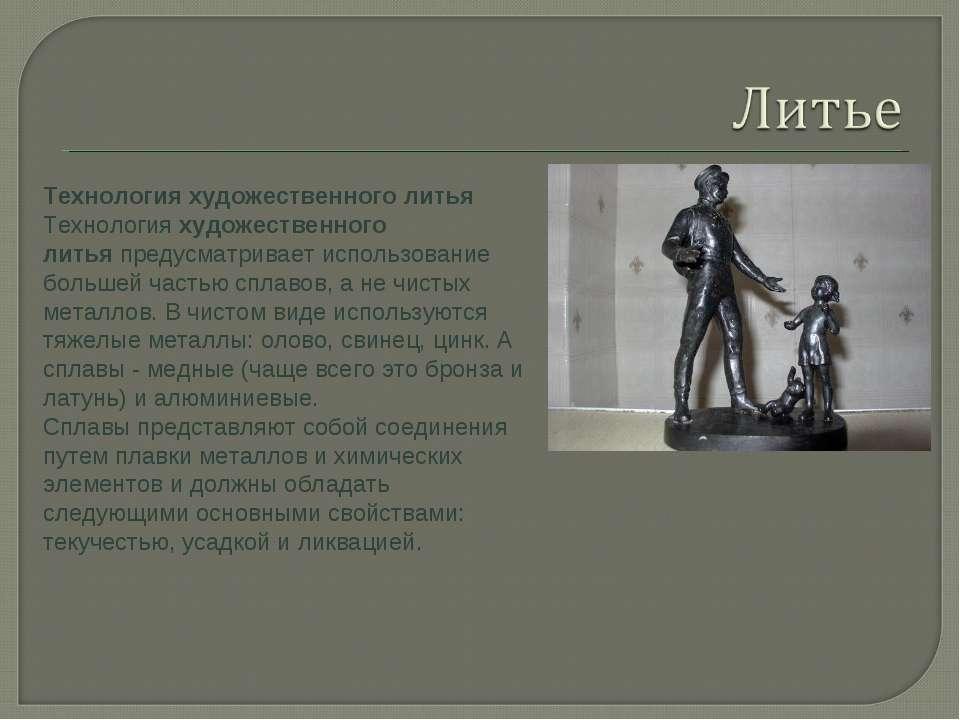 Технология художественного литья Технологияхудожественного литьяпредусматри...