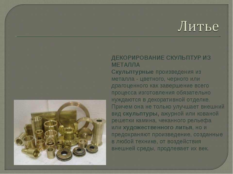 ДЕКОРИРОВАНИЕ СКУЛЬПТУР ИЗ МЕТАЛЛА Скульптурныепроизведения из металла - цве...
