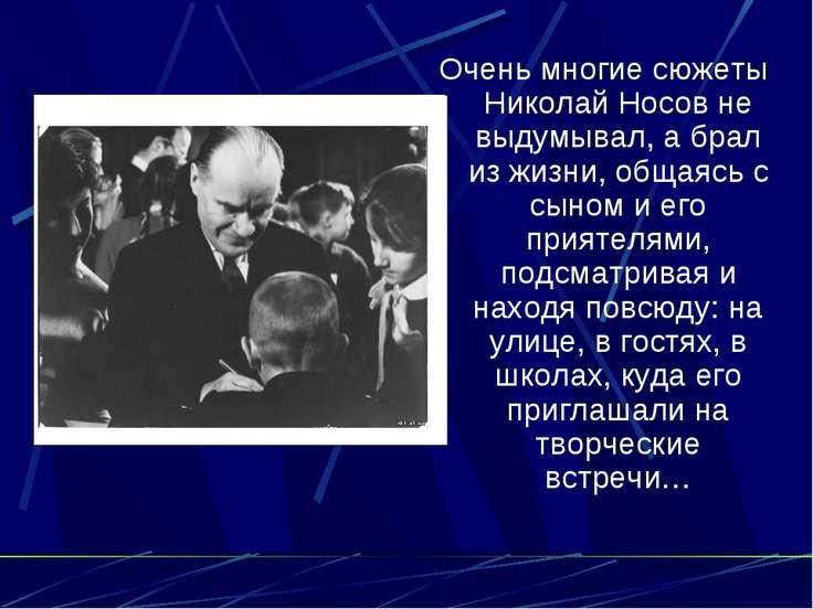 Очень многие сюжеты Николай Носов не выдумывал, а брал из жизни, общаясь с сы...