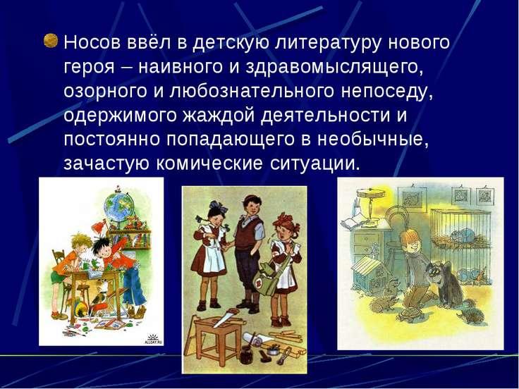 Носов ввёл в детскую литературу нового героя – наивного и здравомыслящего, оз...