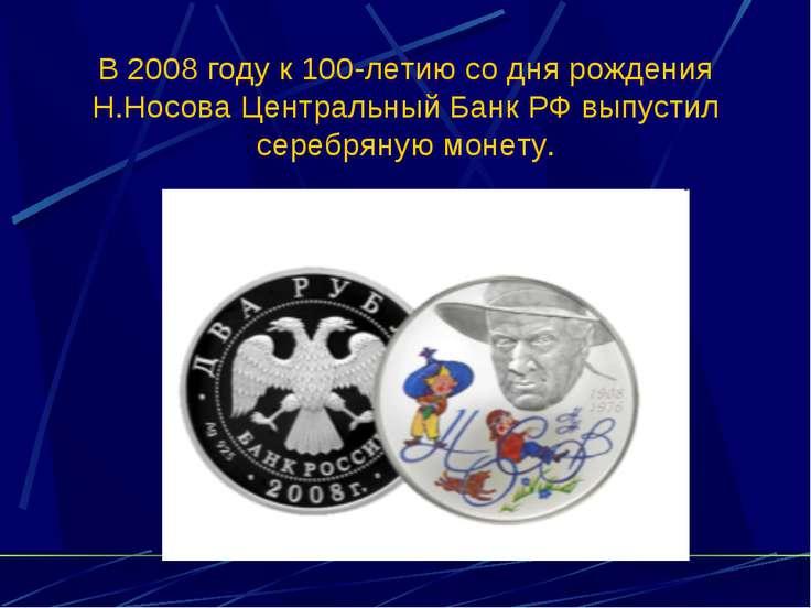 В 2008 году к 100-летию со дня рождения Н.Носова Центральный Банк РФ выпустил...