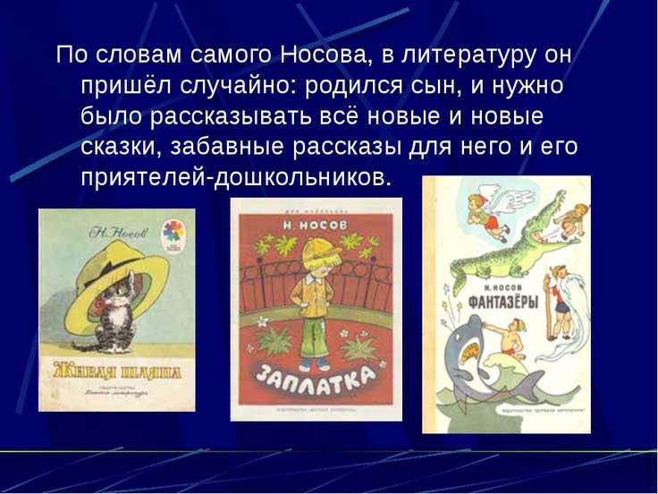 По словам самого Носова, в литературу он пришёл случайно: родился сын, и нужн...