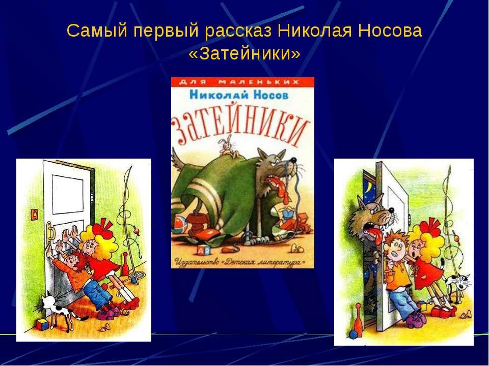 Самый первый рассказ Николая Носова «Затейники»