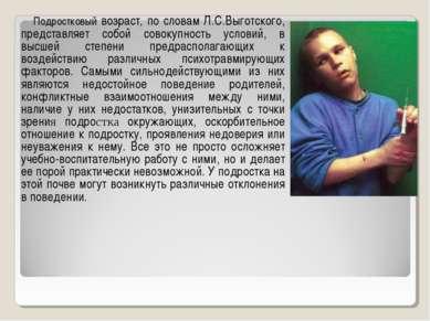 Подростковый возраст, по словам Л.С.Выготского, представляет собой совокупнос...