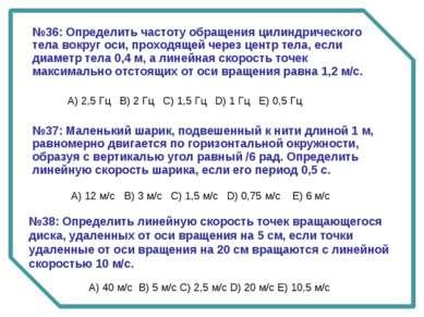 А) 2,5 Гц B) 2 Гц C) 1,5 Гц D) 1 Гц E) 0,5 Гц А) 12 м/с B) 3 м/с C) 1,5 м/с D...