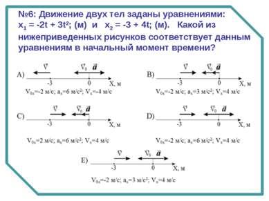 №6: Движение двух тел заданы уравнениями: х1 = -2t + 3t2; (м) и х2 = -3 + 4t;...