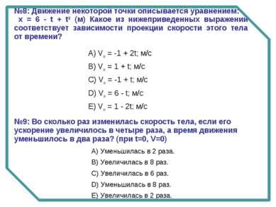 №8: Движение некоторой точки описывается уравнением: х = 6 - t + t2 (м) Какое...