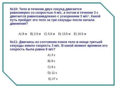 А) 8 м B) 2,5 м C) 5,5 м D) 13,5 м E) 10,5 м №10: Тело в течении двух секунд ...