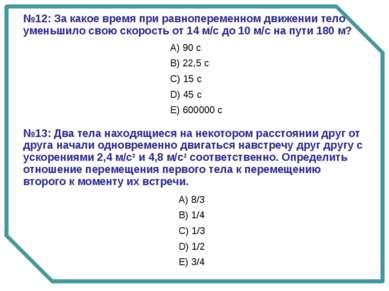 №12: За какое время при равнопеременном движении тело уменьшило свою скорость...