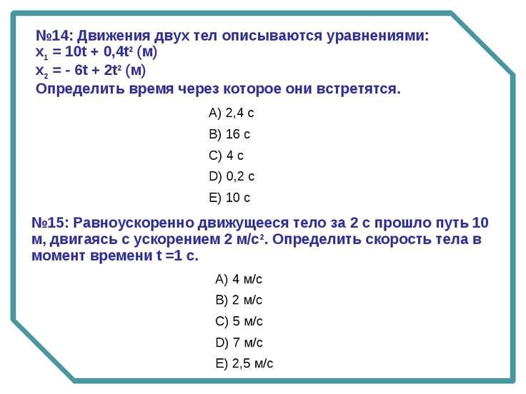 №14: Движения двух тел описываются уравнениями: х1 = 10t + 0,4t2 (м) х2 = - 6...
