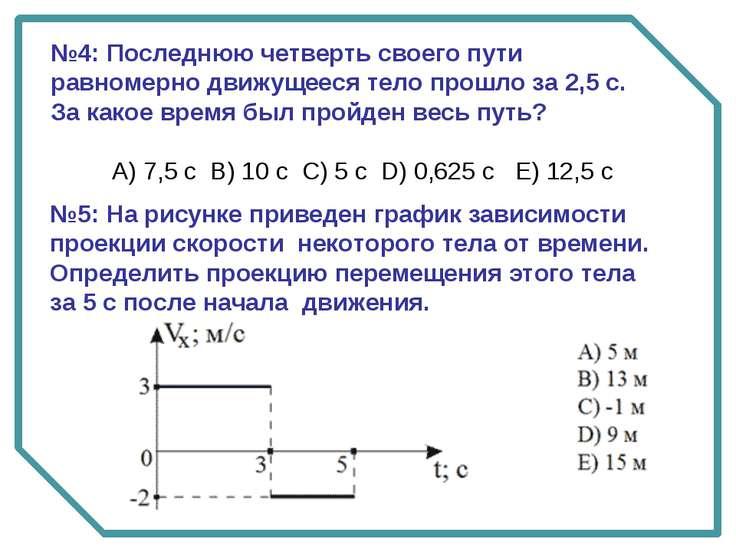 №4: Последнюю четверть своего пути равномерно движущееся тело прошло за 2,5 с...