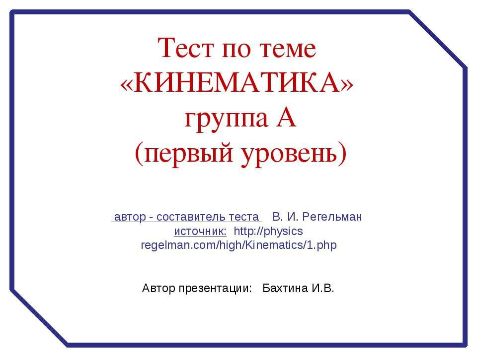 автор - составитель теста В. И. Регельман источник: http://physics regelman.c...
