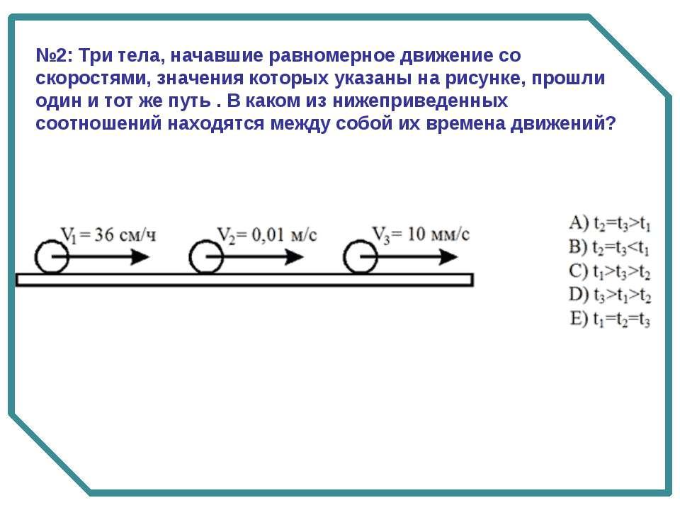 №2: Три тела, начавшие равномерное движение со скоростями, значения которых у...