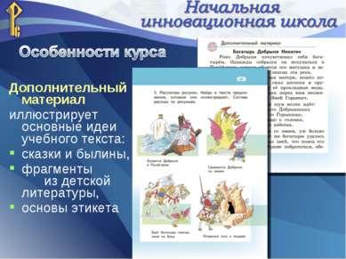 Дополнительный материал иллюстрирует основные идеи учебного текста: сказки и ...