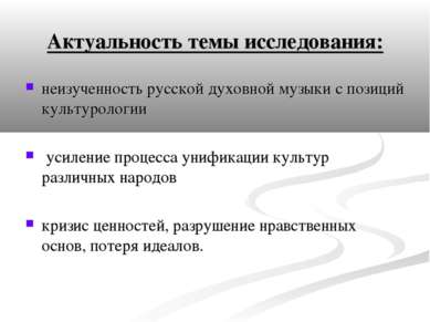Актуальность темы исследования: неизученность русской духовной музыки с позиц...