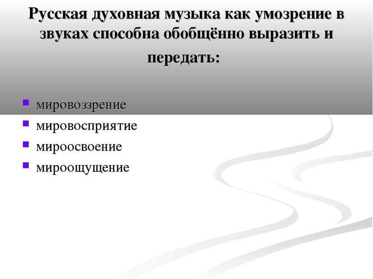 Русская духовная музыка как умозрение в звуках способна обобщённо выразить и ...