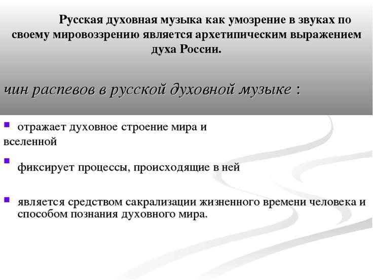 Русская духовная музыка как умозрение в звуках по своему мировоззрению являет...