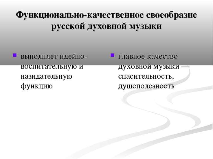 Функционально-качественное своеобразие русской духовной музыки выполняет идей...