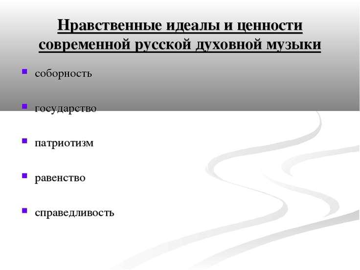 Нравственные идеалы и ценности современной русской духовной музыки соборность...