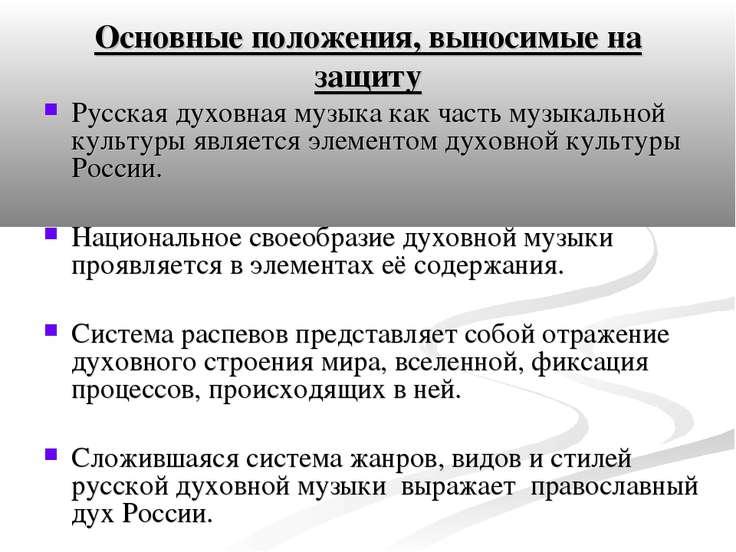Основные положения, выносимые на защиту Русская духовная музыка как часть муз...