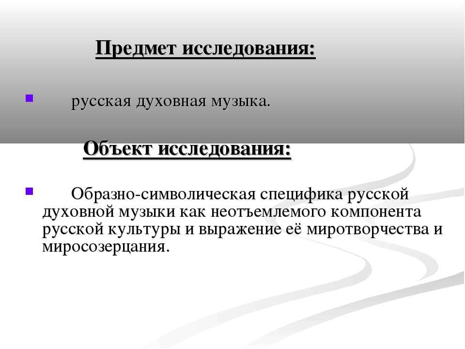 Предмет исследования: русская духовная музыка. Объект исследования: Образно-с...