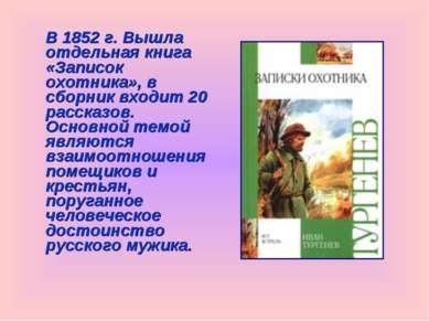 В 1852 г. Вышла отдельная книга «Записок охотника», в сборник входит 20 расск...