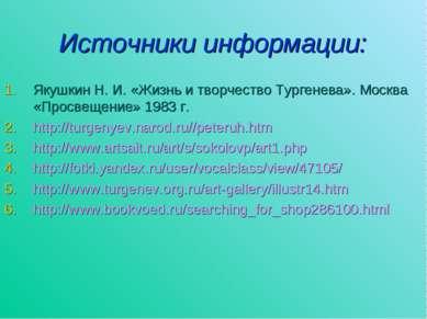 Источники информации: Якушкин Н. И. «Жизнь и творчество Тургенева». Москва «П...