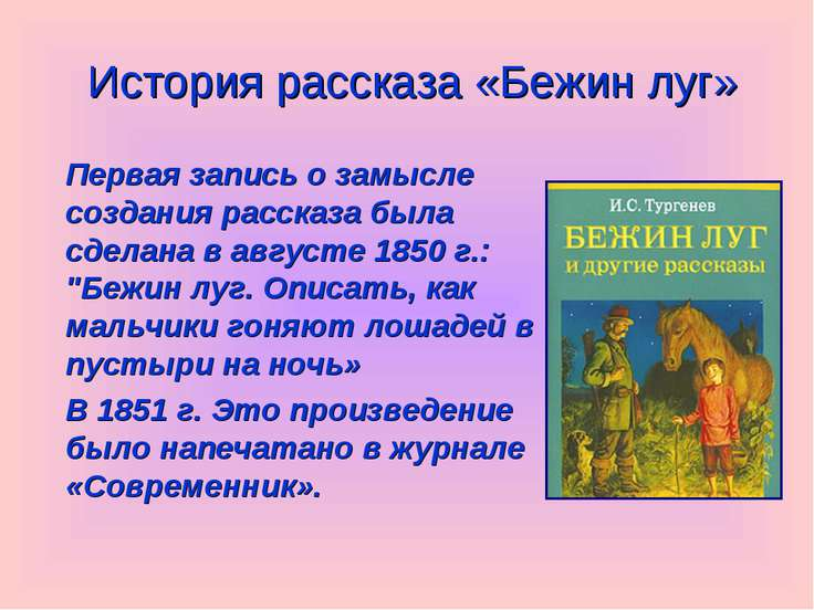 История рассказа «Бежин луг» Первая запись о замысле создания рассказа была с...