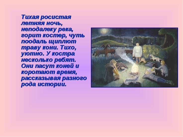Тихая росистая летняя ночь, неподалеку река, горит костер, чуть поодаль щиплю...
