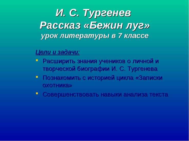 И. С. Тургенев Рассказ «Бежин луг» урок литературы в 7 классе Цели и задачи: ...