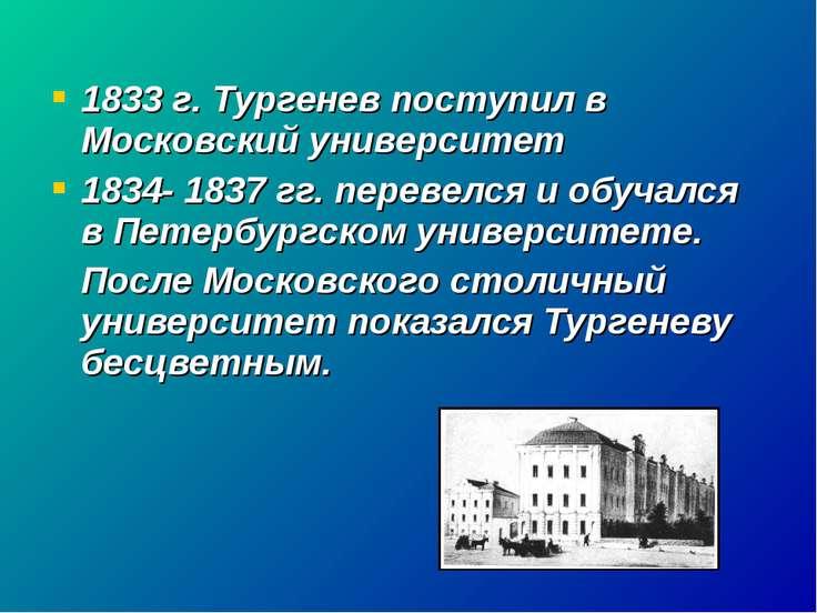 1833 г. Тургенев поступил в Московский университет 1834- 1837 гг. перевелся и...