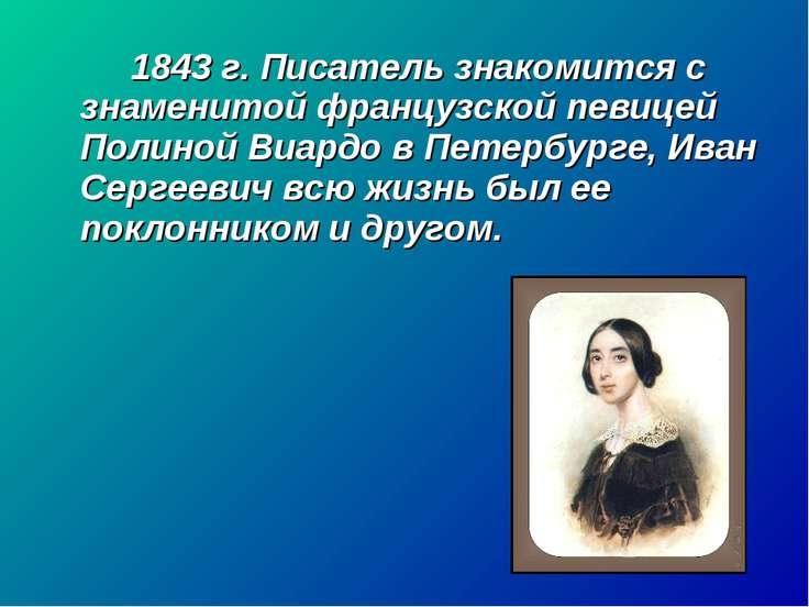 1843 г. Писатель знакомится с знаменитой французской певицей Полиной Виардо в...