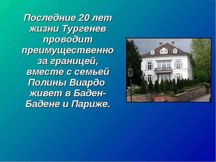 Последние 20 лет жизни Тургенев проводит преимущественно за границей, вместе ...
