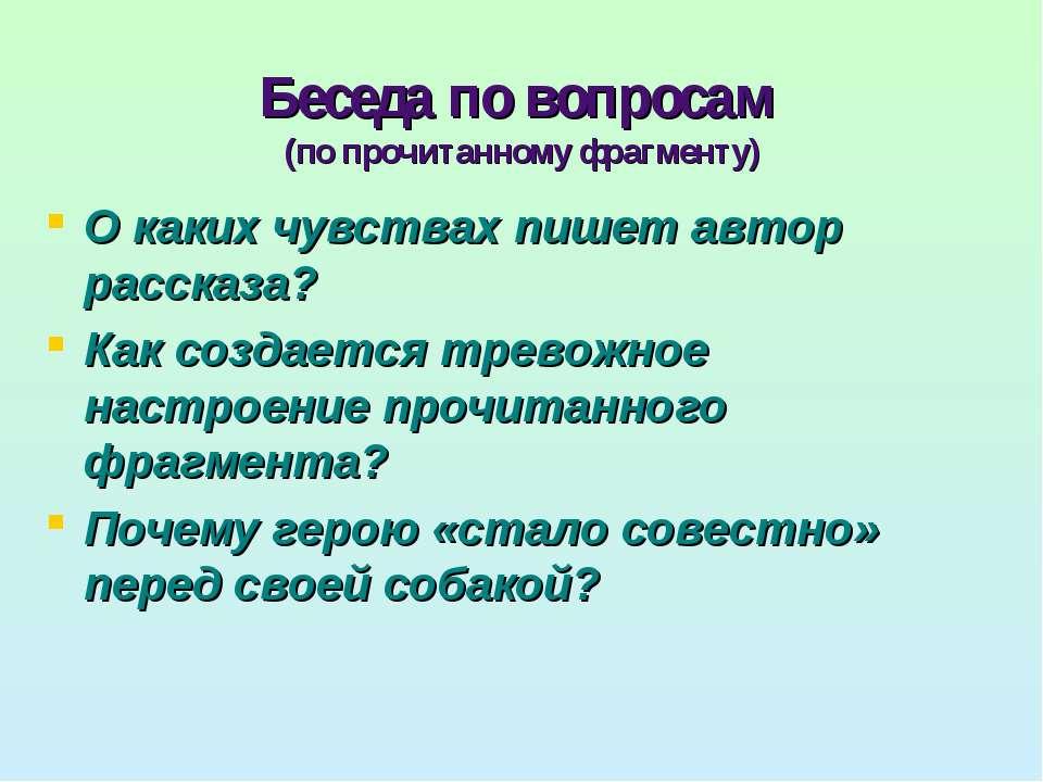 Беседа по вопросам (по прочитанному фрагменту) О каких чувствах пишет автор р...