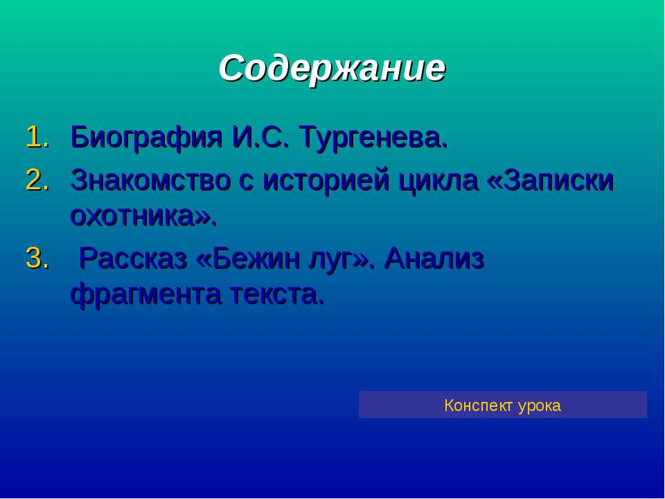 Содержание Биография И.С. Тургенева. Знакомство с историей цикла «Записки охо...