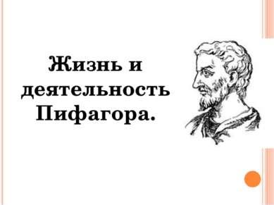 Жизнь и деятельность Пифагора.