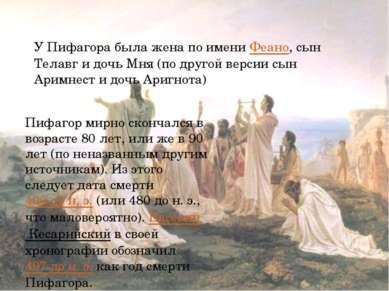 У Пифагора была жена по имениФеано, сын Телавг и дочь Мня (по другой версии ...