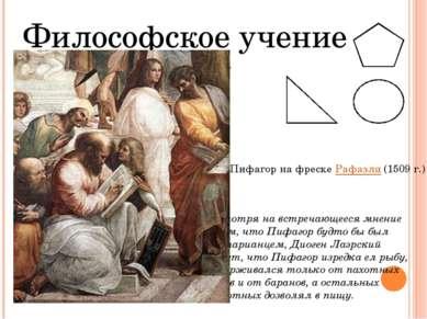 Философское учение Учение Пифагора следует разбить на две составляющие части:...