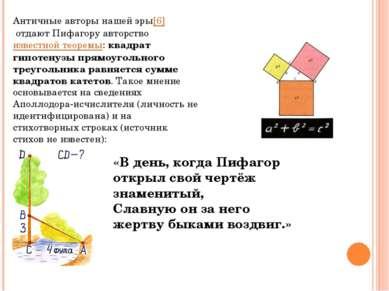 Античные авторы нашей эры[6]отдают Пифагору авторствоизвестной теоремы: ква...